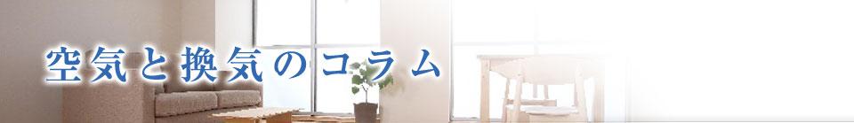 空気と換気のコラム
