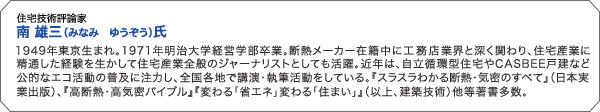 minami_profile