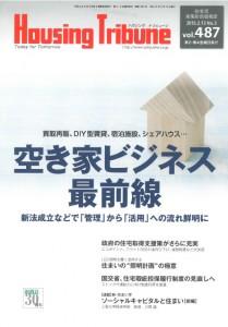 HousingTribune_hyoushi