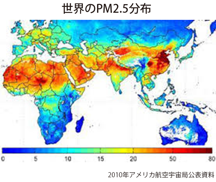 世界のPM2.5