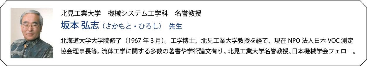sakamoto_profile