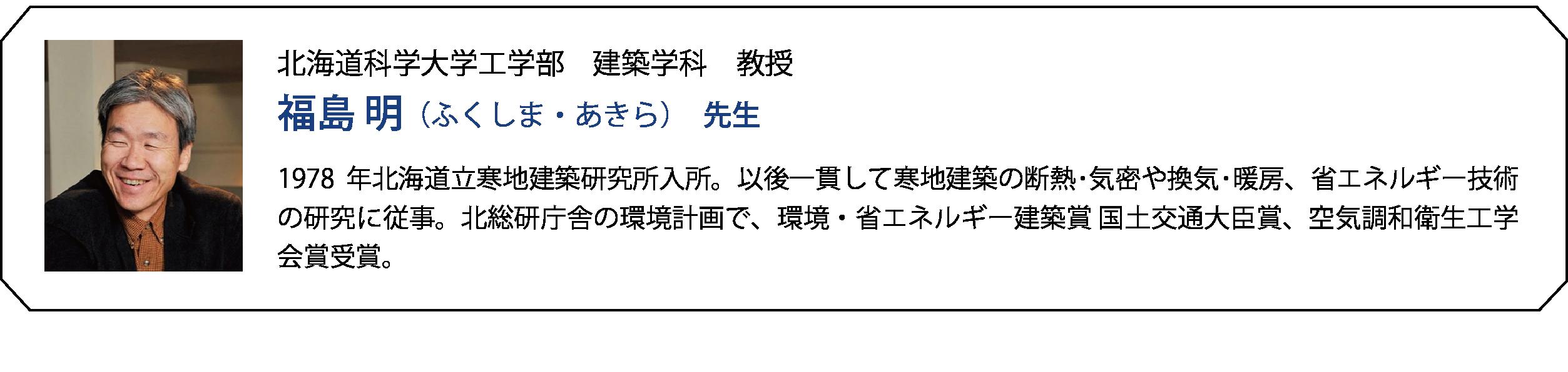 fukushima-profile